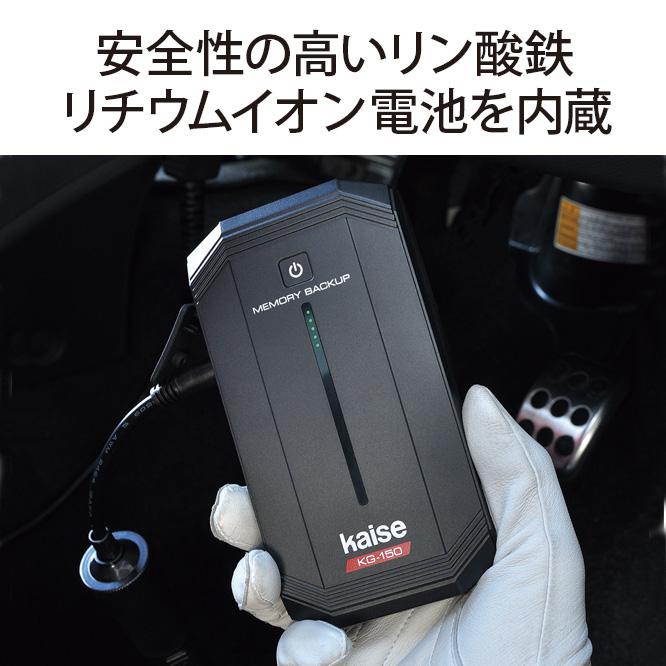 カイセ メモリーバックアップ / KG-150