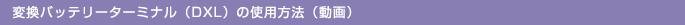 変換バッテリーターミナル(DXL)の使用方法(動画)
